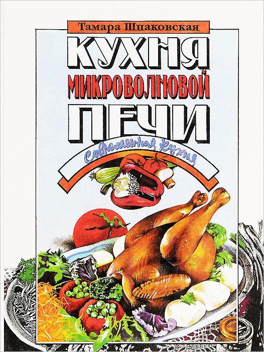 Тамара Шпаковская Кухня микроволновой печи. Современная кухня цена и фото