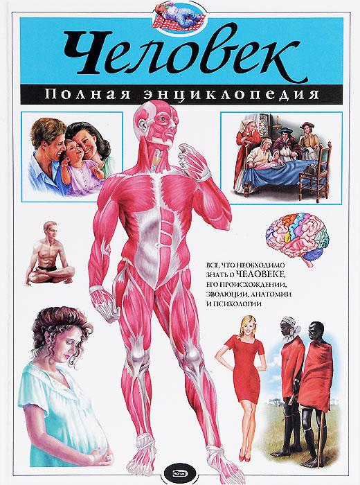 Ю. К. Школьник Человек. Полная энциклопедия