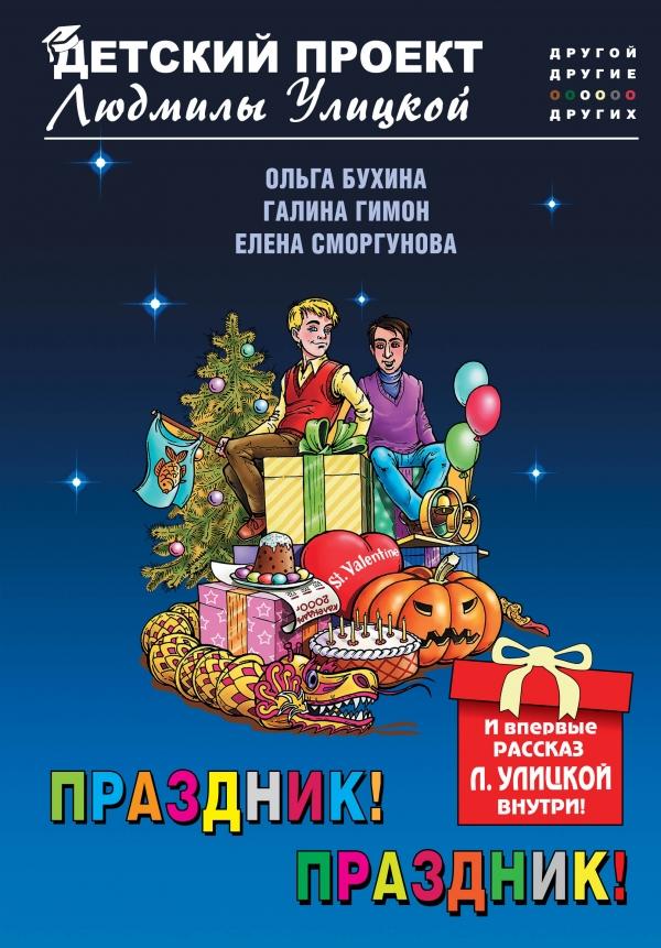 Ольга Бухина, Галина Гимон, Елена Сморгунова Праздник! Праздник! слово и праздник