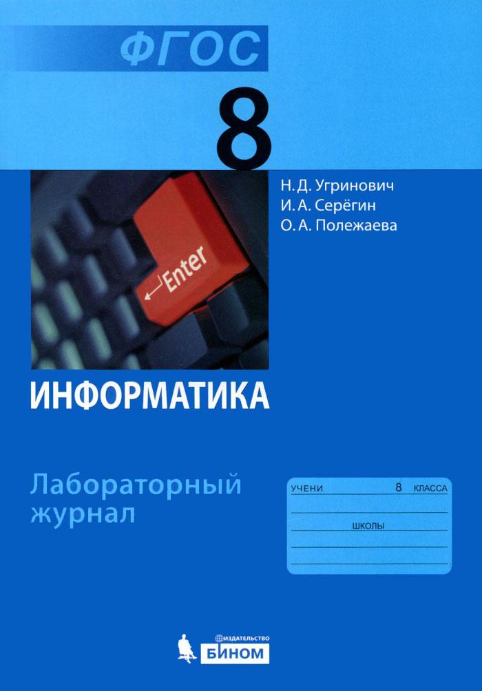 Н. Д. Угринович, И. А. Серегин, О. А. Полежаева Информатика. 8 класс. Лабораторный журнал