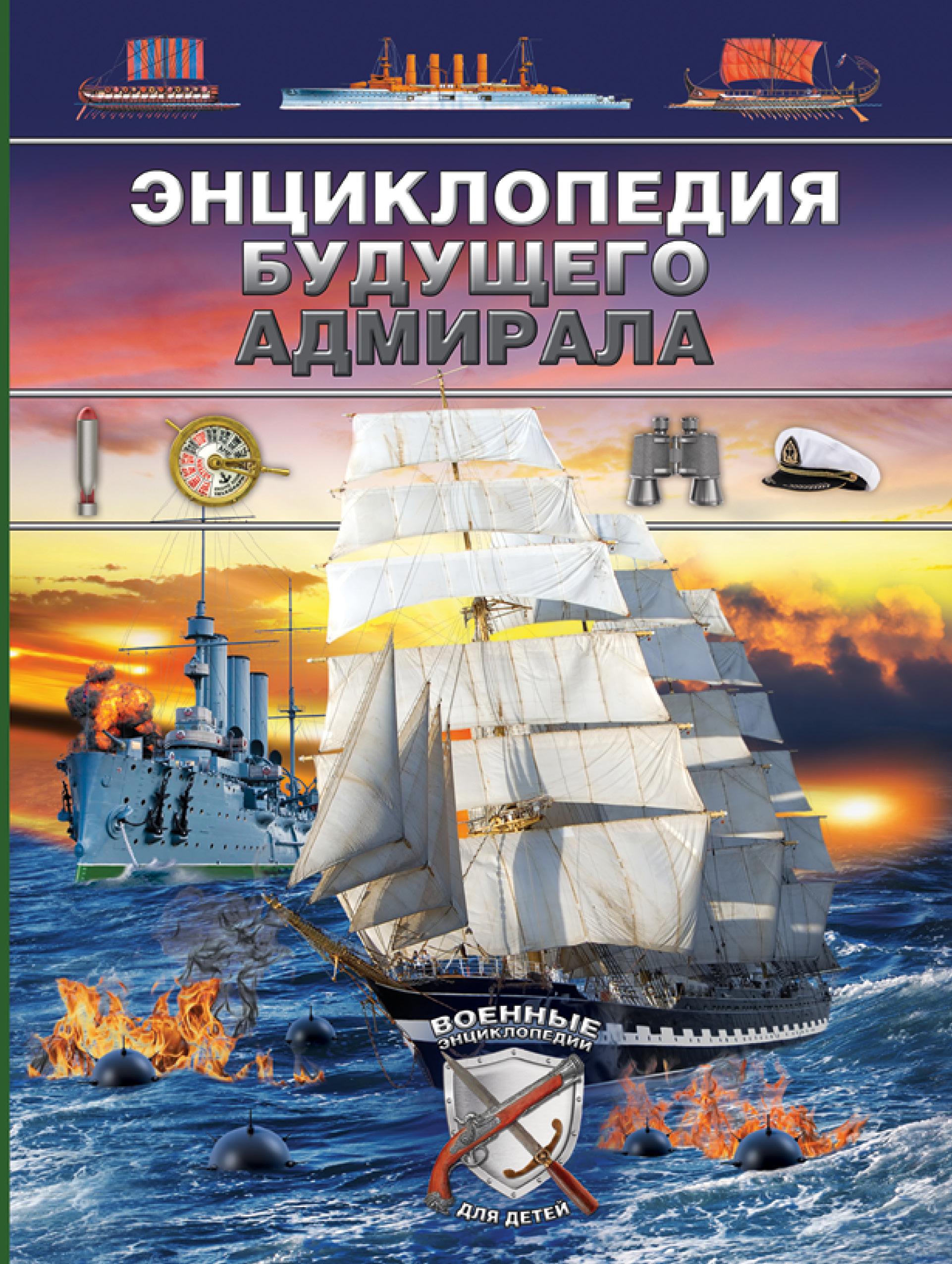 Энциклопедия будущего адмирала. Морские полководцы и сражения