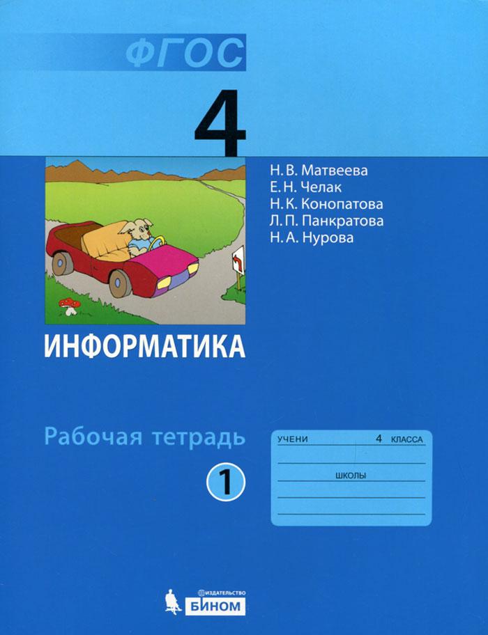 Н. В. Матвеева, Е. Н. Челак, Н. К. Конопатова, Л. П. Панкратова, Н. А. Нурова Информатика. 4 класс. Рабочая тетрадь. В 2 частях. Часть 1 матвеева н челак е конопатова н панкратова л нурова н информатика учебник для 4 класса комплект из 2 книг