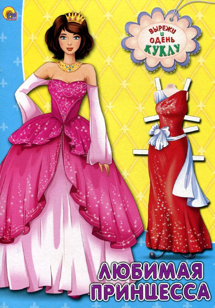 Любимая принцесса. Набор для детского творчества