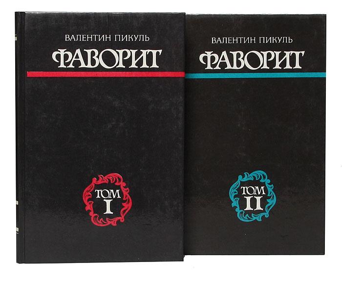 Пикуль В. Фаворит. Роман-хроника времен Екатерины II (комплект из 2 книг)
