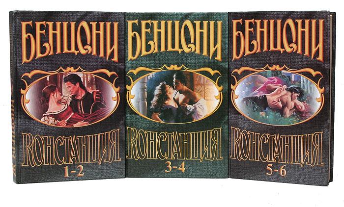 Бенцони Ж. Констанция (комплект из 3 книг)