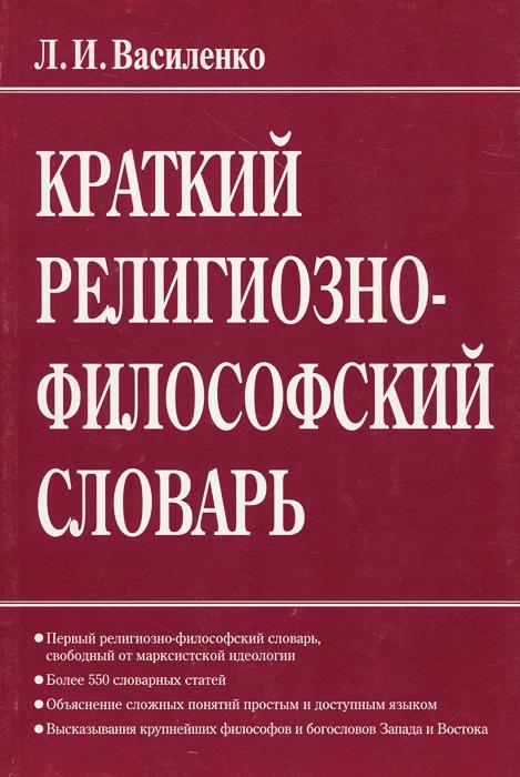 Л. И. Василенко Краткий религиозно-философский словарь