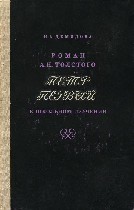 Н. А. Демидова Роман А. Н. Толстого