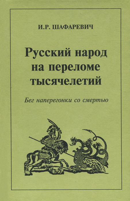 И. Р. Шафаревич Русский народ на переломе тысячелетий
