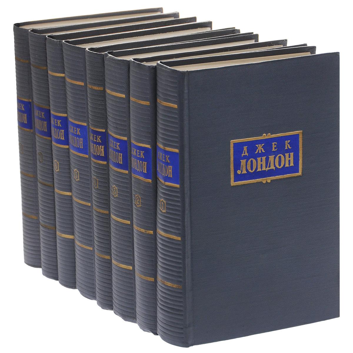 Джек Лондон Джек Лондон. Собрание сочинений в 8 томах (комплект из 8 книг) джек лондон lõunamere jutud