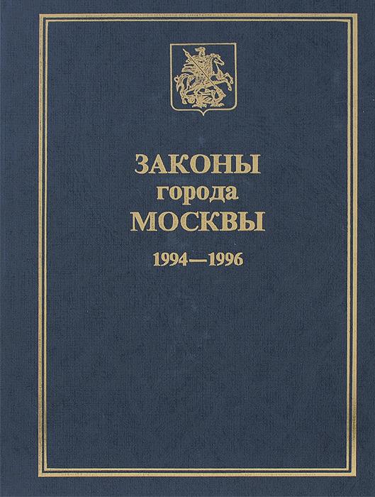 Законы города Москвы. 1994-1996 г э блосфельдт сборник законов о российском дворянстве