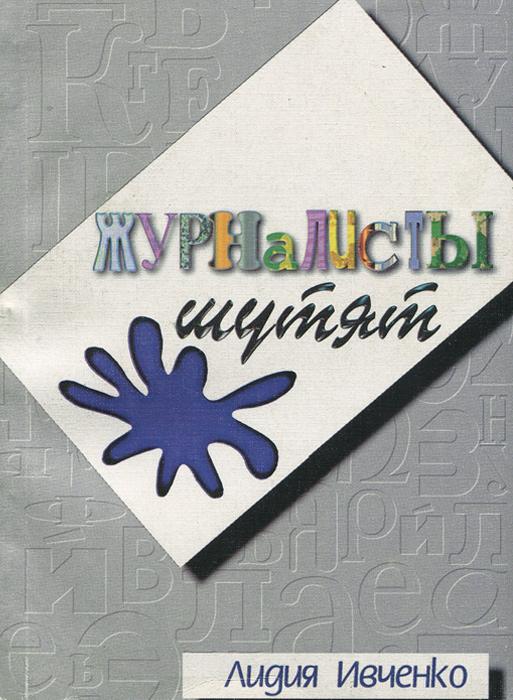 Лидия Ивченко Журналисты шутят