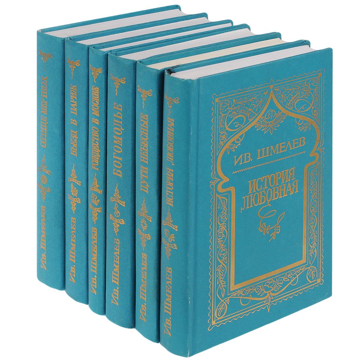 Ив. Шмелев Ив. Шмелев. Собрание сочинений в 5 томах + дополнительный том (комплект из 6 книг)