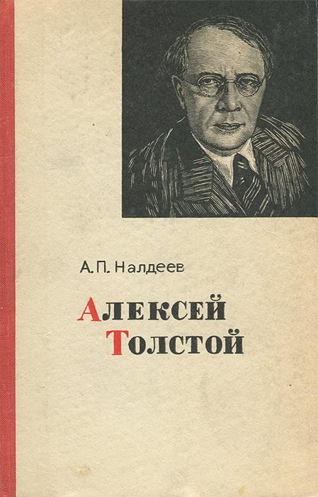 А. П. Налдеев Алексей Толстой