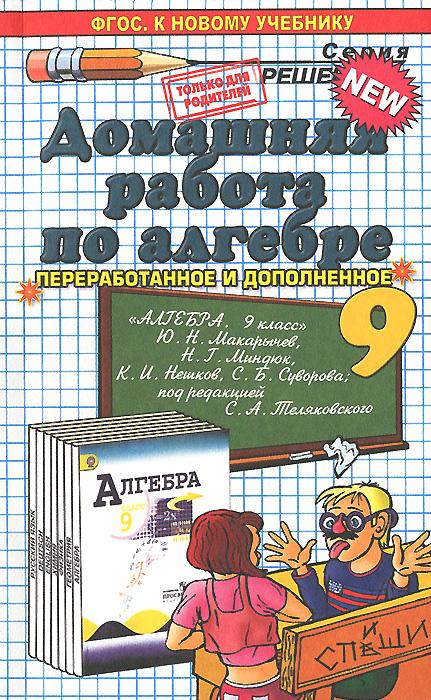 В. Е. Бачурин Алгебра. 9 класс. Домашняя работа. К учебнику Ю. Н. Макарычева и др