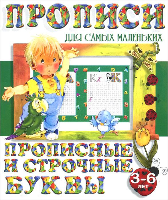 Прописные и строчные буквы. 3-6 лет комплексные прописи для дошкольников прописные и строчные буквы