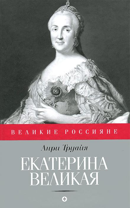 Анри Труайя Екатерина Великая екатерина куликова бабушка рассказ
