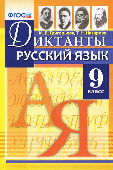М. В. Григорьева, Т. Н. Назарова Русский язык. 9 класс. Диктанты