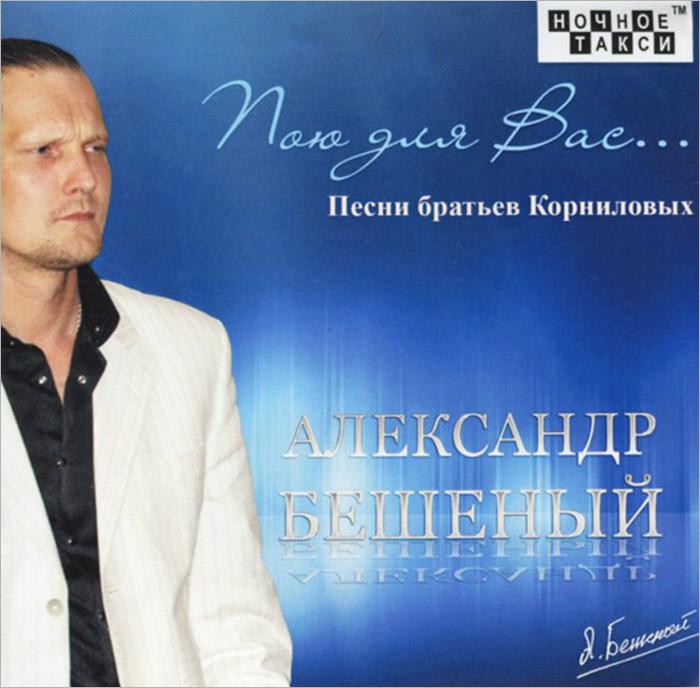 Александр Бешеный Александр Бешеный. Песни братьев Корниловых александр радищев вольность