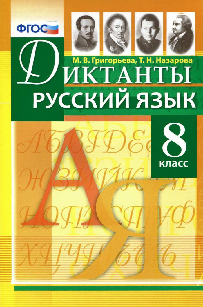 М. В. Григорьева, Т. Н. Назарова Русский язык. 8 класс. Диктанты