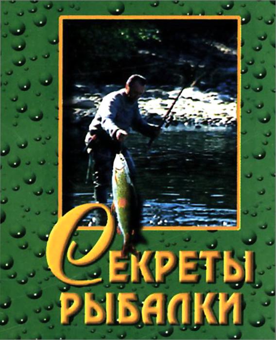 Н. В. Белов Секреты рыбалки