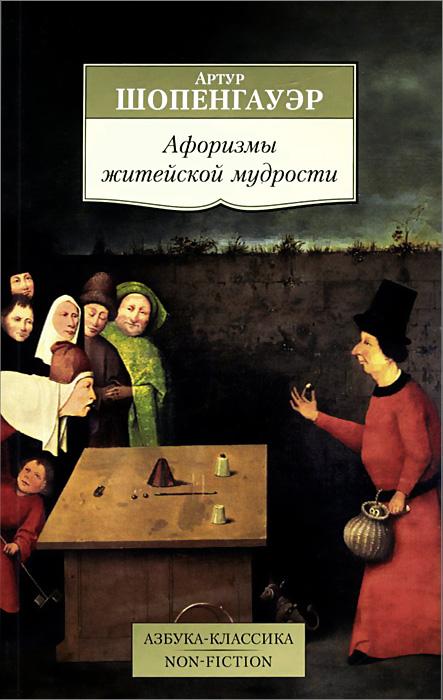 Артур Шопенгауэр Афоризмы житейской мудрости