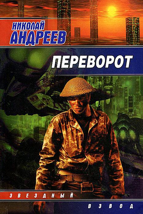 Николай Андреев Переворот