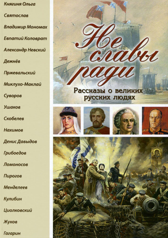 В. Н. Кондратюк Не славы ради. Рассказы о великих русских людях