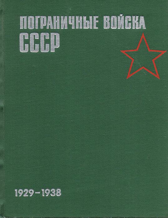 Пограничные войска СССР. 1929-1938. Сборник документов и материалов