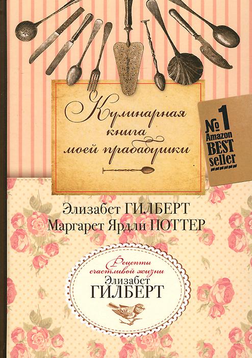 все цены на Элизабет Гилберт, Маргарет Ярдли Поттер Кулинарная книга моей прабабушки онлайн