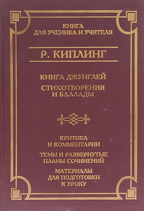 Р. Киплинг Книга Джунглей. Стихотворения и баллады