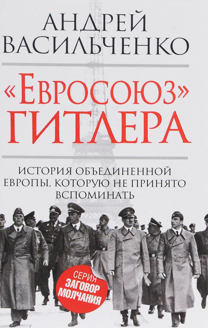 """Андрей Васильченко """"Евросоюз"""" Гитлера"""