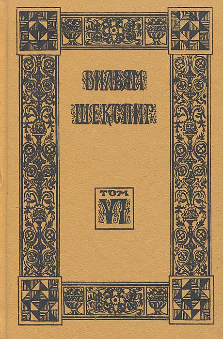 Вильям Шекспир Вильям Шекспир. Собрание избранных произведений. Том 6 цена в Москве и Питере