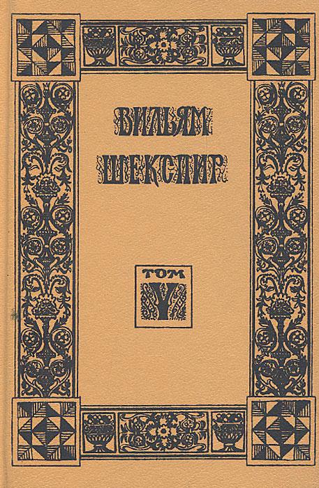 Вильям Шекспир Вильям Шекспир. Собрание избранных произведений. Том 5 вильям шекспир вильям шекспир собрание избранных произведений том 8