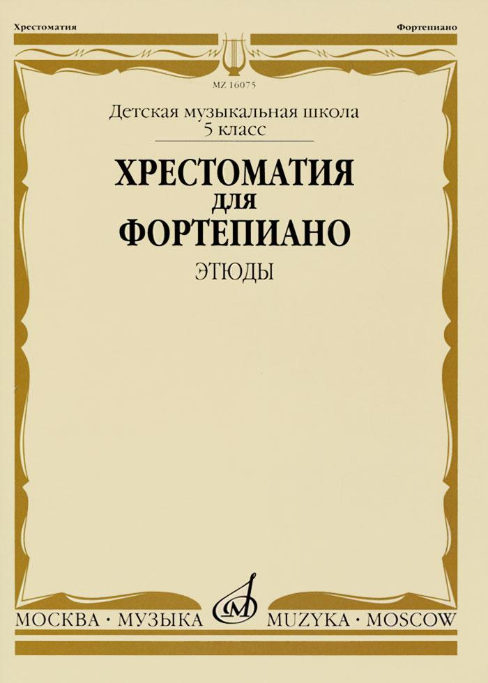 М. Гоциридзе,Е. Бородулина,А. Краснова Хрестоматия для фортепиано. 5 класс. Детская музыкальная школа. Этюды