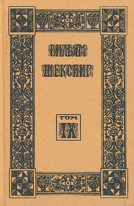 Вильям Шекспир Вильям Шекспир. Собрание избранных произведений. Том 9 вильям шекспир вильям шекспир собрание сочинений в 3 томах комплект из 3 книг