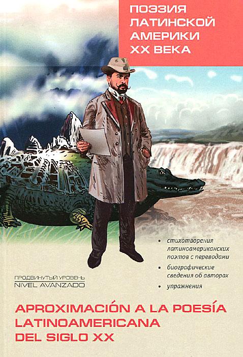 Поэзия Латинской Америки ХХ века. Книга для чтения на испанском языке / Aproximacion la poesia latinoamericana del siglo XX