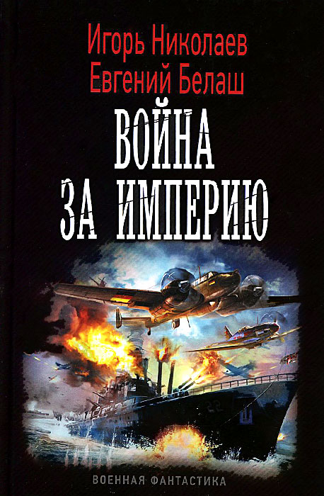 Игорь Николаев, Евгений Белаш Война за империю
