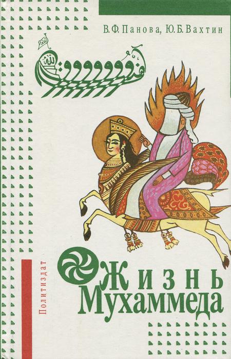 В. Ф. Панова, Ю. Б. Вахтин Жизнь Мухаммеда