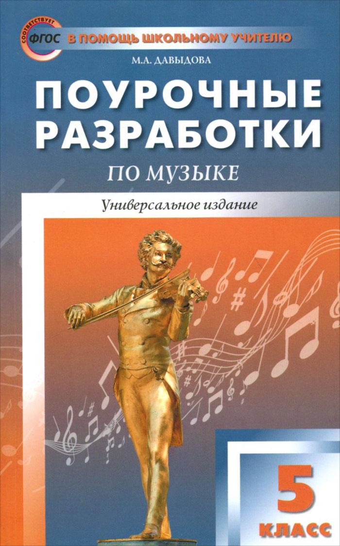 М. А. Давыдова Музыка. 5 класс. Поурочные разработки