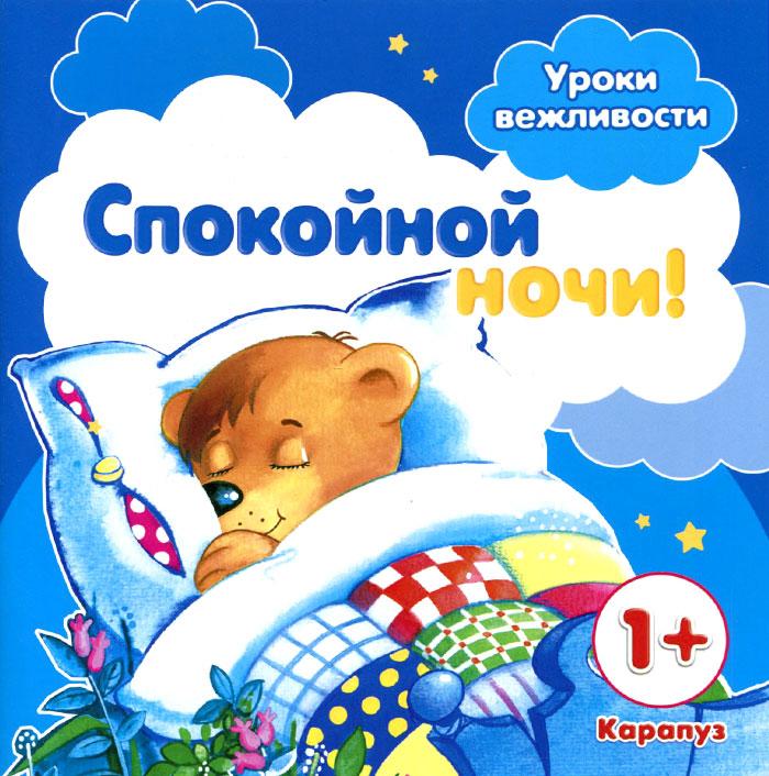 Г. А. Фролова Спокойной ночи!