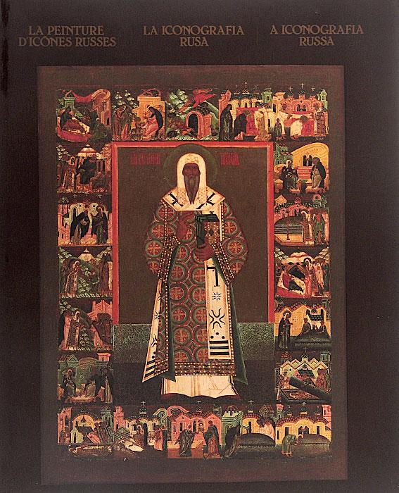 Г. Клокова La peinture d'icones Russes