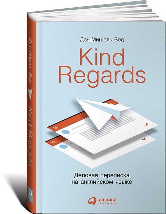 Дон-Мишель Бод Kind Regards. Деловая переписка на английском языке