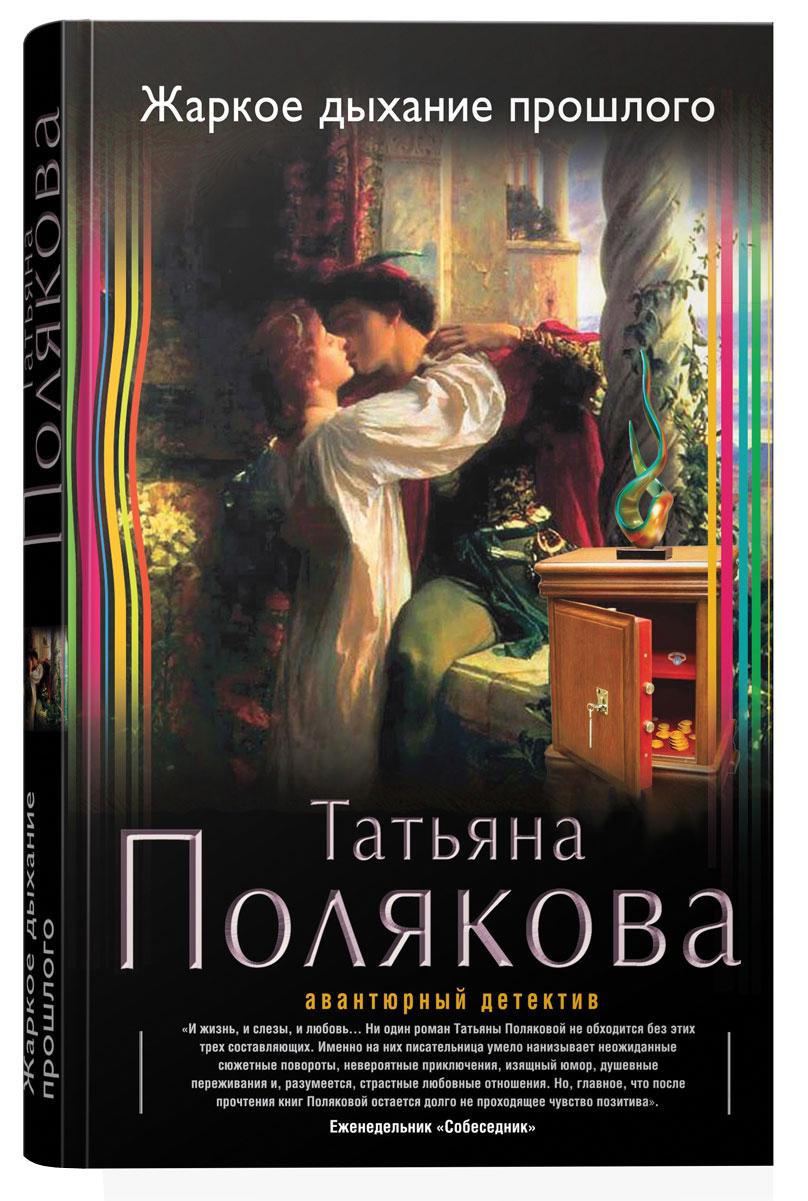 Татьяна Полякова Жаркое дыхание прошлого