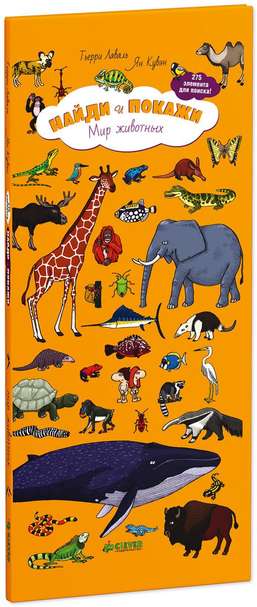 Тьерри Лаваль, Ян Кувэн Найди и покажи. Мир животных недорого