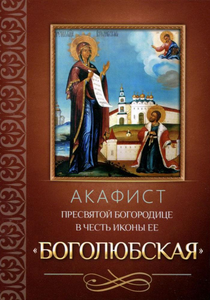 Акафист Пресвятой Богородице в честь иконы Ее Боголюбская сборник акафист пресвятой богородице в честь иконы ее иверская