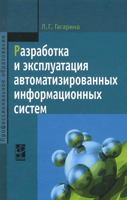 Л. Г. Гагарина Разработка и эксплуатация автоматизированных информационных систем. Учебное пособие