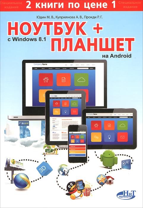 М. В. Юдин, М. А. Финкова, Р. Г. Прокди Ноутбук с Windows 8.1 + Планшет на ANDROID торельсон в бушуев а прокди р планшет самоучитель работы на планшетном компьютере с android