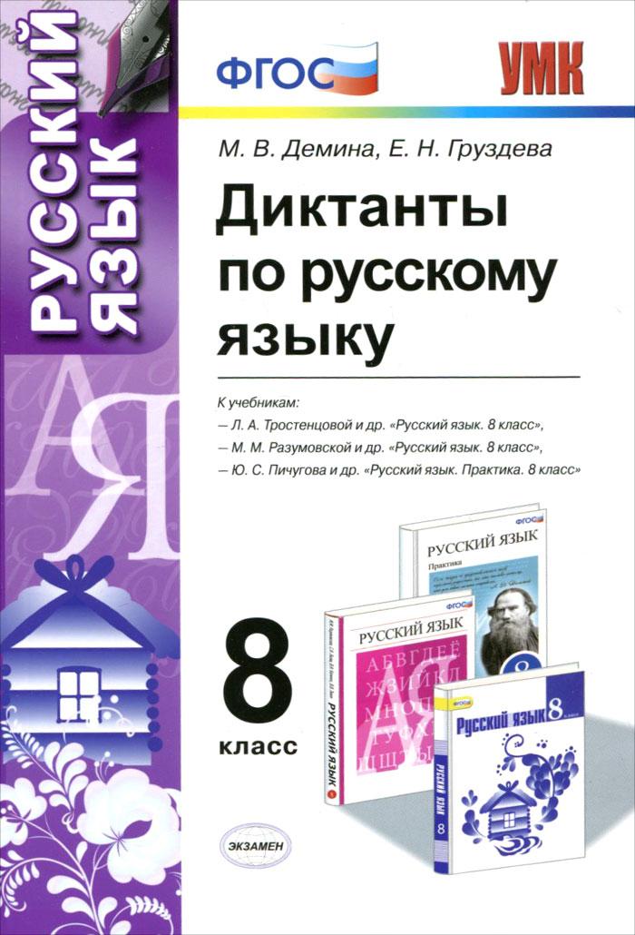 М. В. Демина, Е. Н. Груздева Русский язык. 8 класс. Диктанты