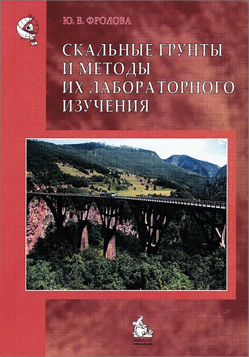 Ю. В. Фролова Cкальные грунты и методы их лабораторного изучения. Учебное пособие