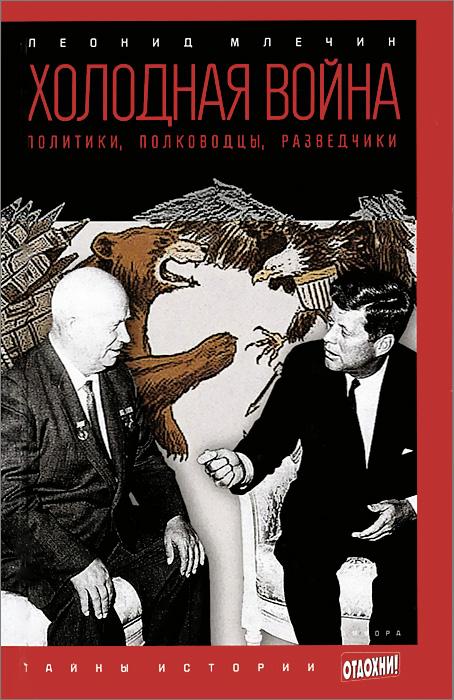 купить Леонид Млечин Холодная война. Политики, полководцы, разведчики по цене 156 рублей